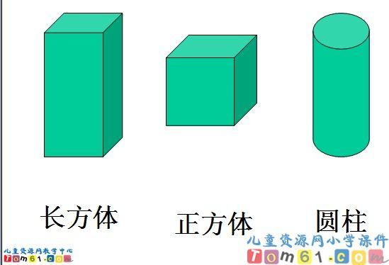 认识图形 课件2