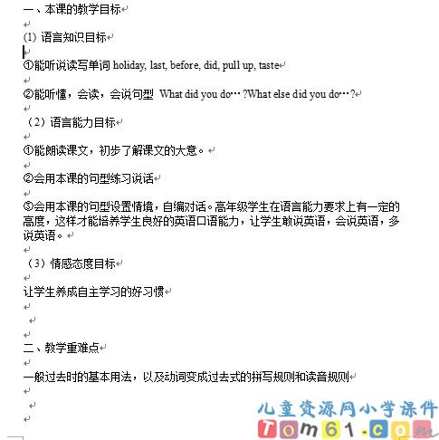 unit5小鱼27-苏教版小学英语六年级教案课件-中教学设计泥彩上册图片
