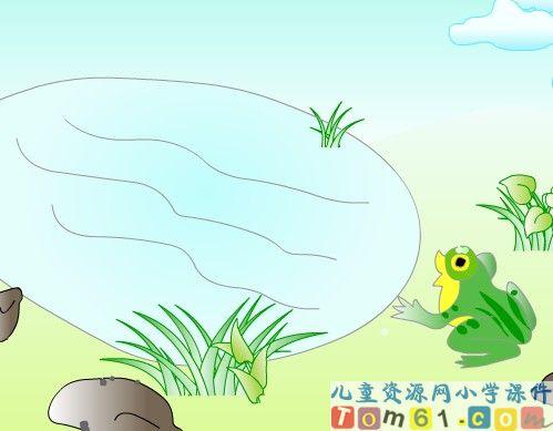 《青蛙看海》课件6