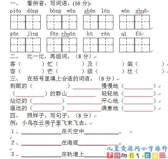苏教版小学语文二年级上册试卷10 苏教版小学