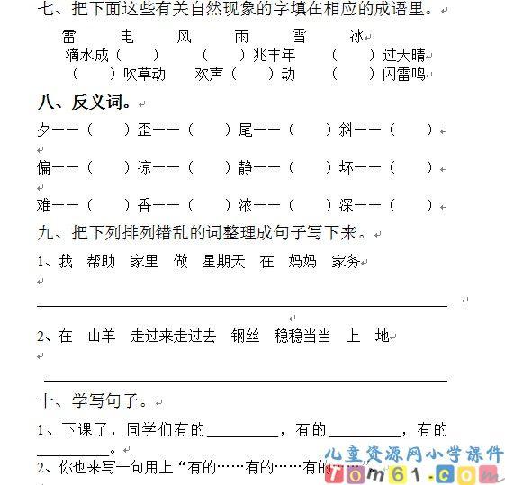 第6课花花衣第7课金钥匙第8课对印的花纹第9防抓取,学路网提供内容.
