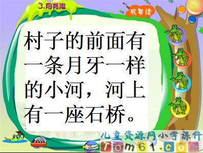 月亮湾ppt课件5-苏教版小学语文二年级下册课件-中国