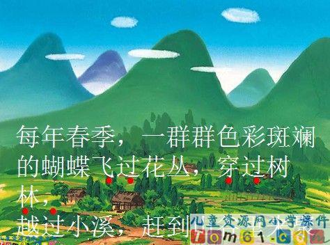 台湾的蝴蝶谷课件11