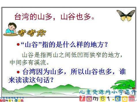 台湾的蝴蝶谷课件1