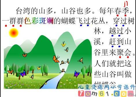 关与台湾的蝴蝶谷图片 台湾的蝴蝶谷,台湾的蝴蝶谷ppt