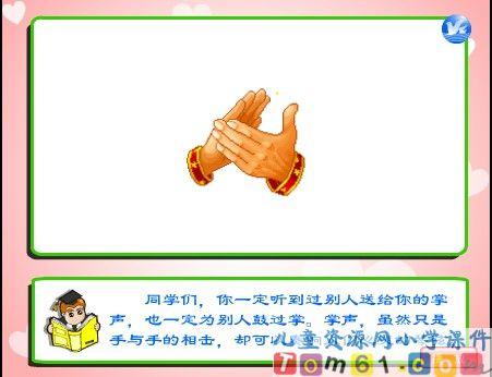 掌声课件2_苏教版小学语文三年级上册课件_小学课件