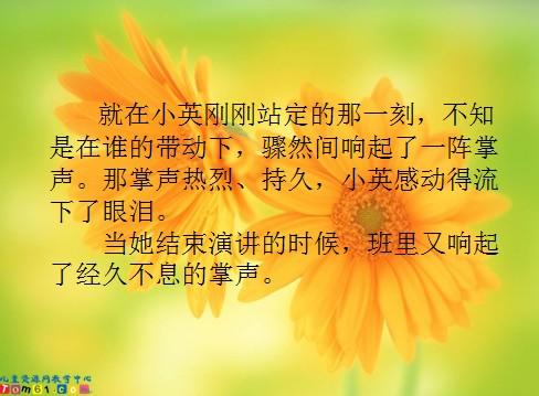 ppt素材鲜花与掌声