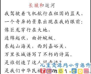 长城和运河课件14-苏教版小学语文三年级下册课件