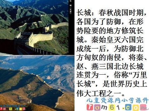 长城和运河课件10_苏教版小学语文三年级下册课件