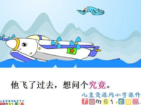 水上飞机课件6_苏教版小学语文三年级下册课件