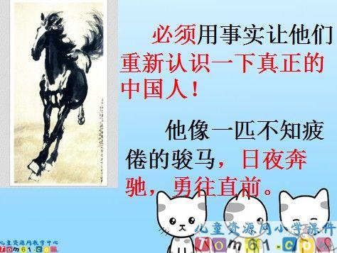 徐悲鸿励志学画课件5_苏教版小学语文四年级上册课件图片