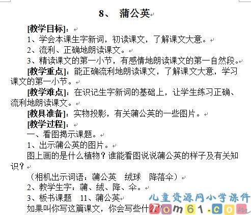 苏教版四年级语文教案