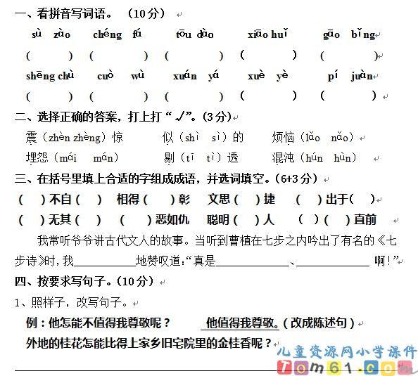 苏教版小学语文四年级上册试卷1 苏教版小学语