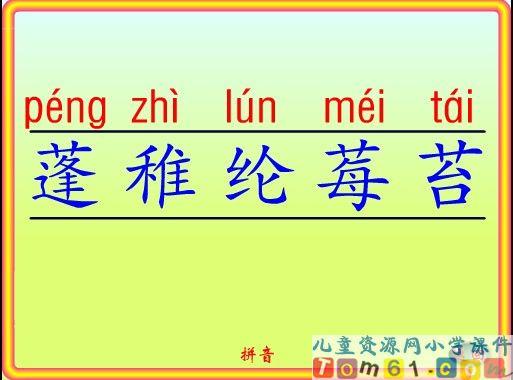 古诗两首小儿垂钓课件13_苏教版小学语文四年级下册