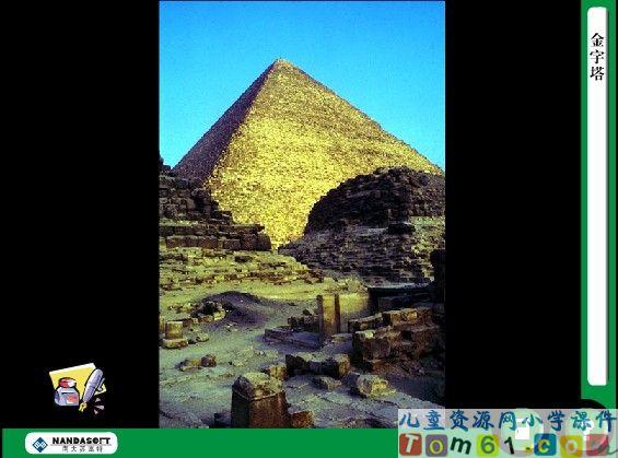 埃及的金字塔课件2