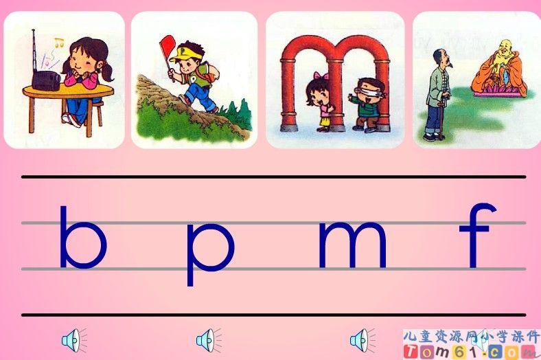 拼音字母bpmf课件图片