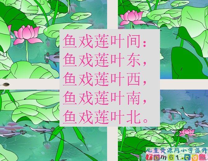 《江南》课件2_苏教版小学语文一年级上册课件_小学