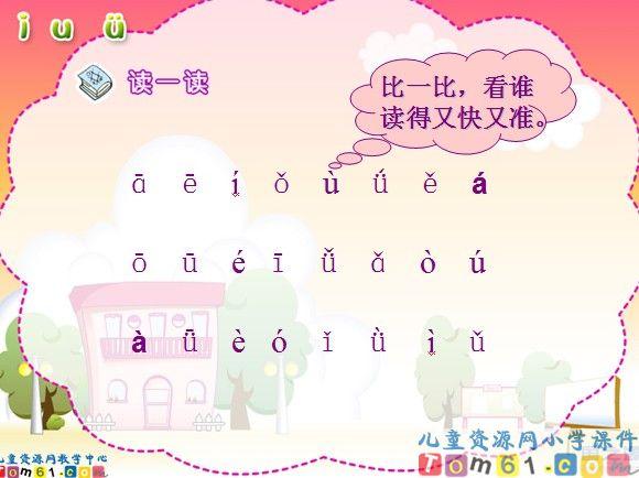 《汉语拼音i u ü》课件_苏教版小学语文一年级上册图片