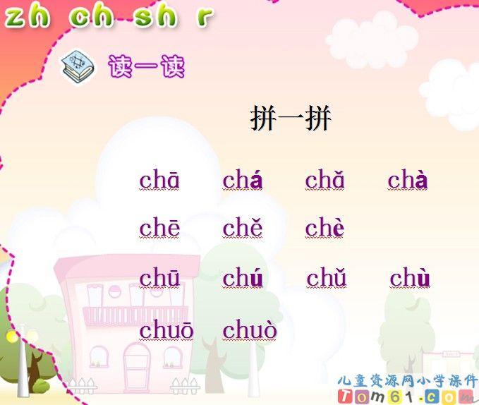 《汉语拼音zh ch sh r》课件图片