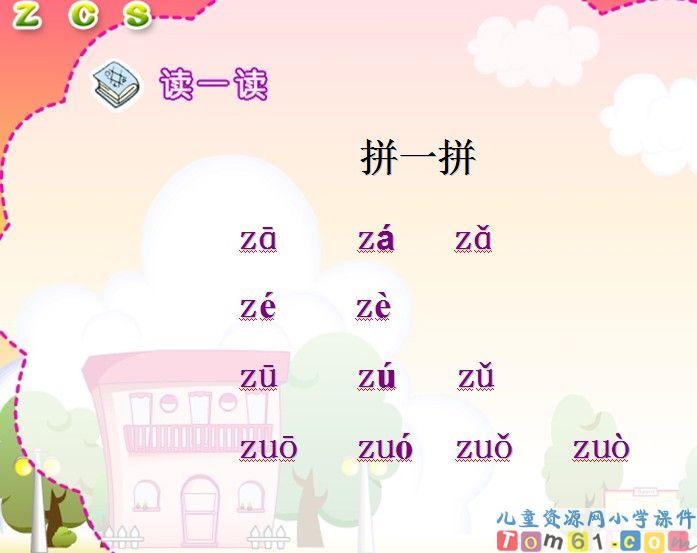 《汉语拼音z c s》课件