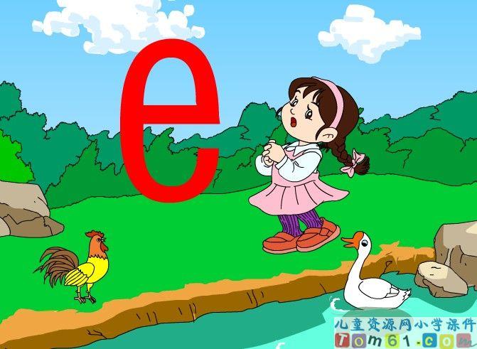 �ya_拼音a o e情境故事课件