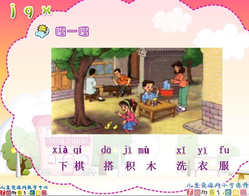 汉语拼音gkh课件 汉语拼音gkh教案 汉语拼音gkhppt
