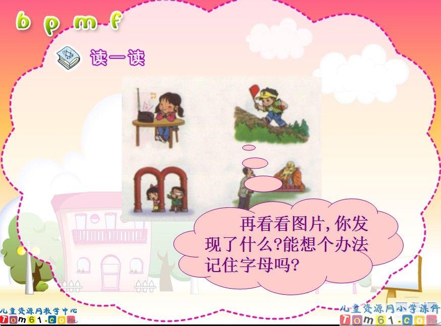 《汉语拼音b p m f》课件_苏教版小学语文一年级上册图片