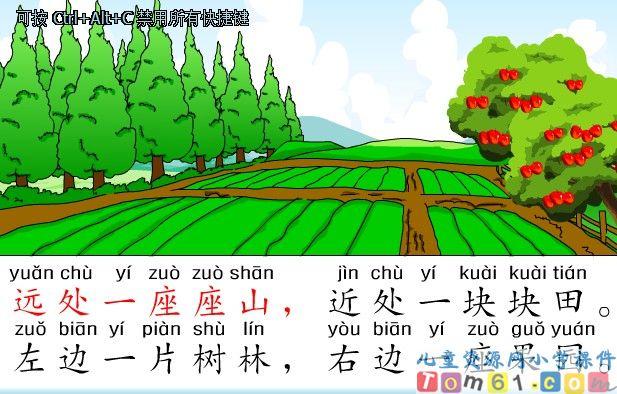 拼音an en in un识字课件_苏教版小学语文一年级上册图片