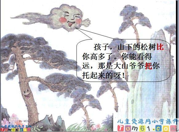 小松树和大松树 课件 4 苏教版小学语文一