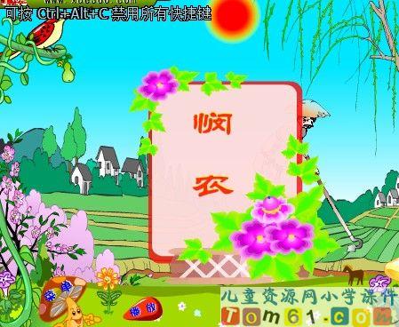 《古诗两首(锄禾,悯农)》课件7-苏教版小学语文一图片