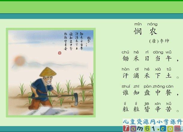 《古诗两首(锄禾,悯农)》课件2-苏教版小学语文一图片
