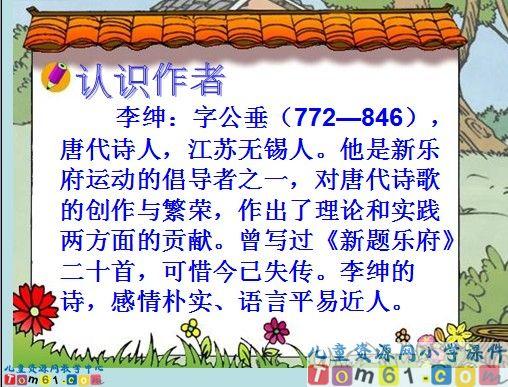 《古诗两首(锄禾,悯农)》课件1-苏教版小学语文一图片