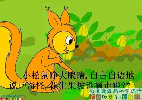 《小松鼠找花生果》; 小松鼠找花生mp3_小松鼠找花生ppt_小松鼠找