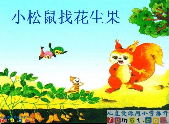 《小松鼠找花生果》课件9-苏教版小学语文一年级下册