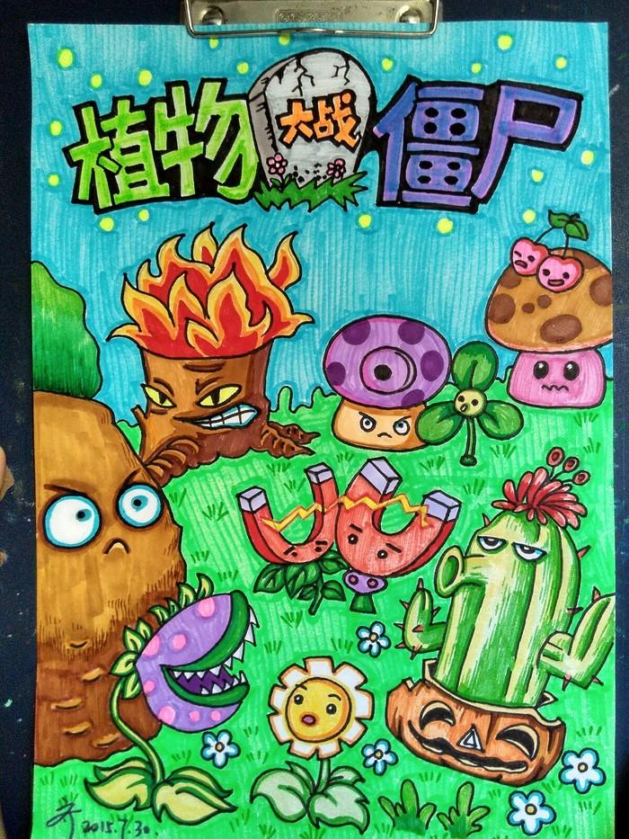 植物大战僵尸-水彩画图集