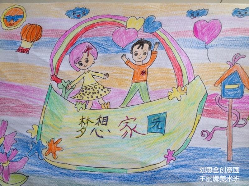 家园-蜡笔画图集图片_儿童蜡笔画_少儿图库_中国儿童